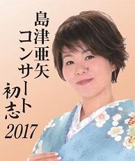 2017shimazu.JPG