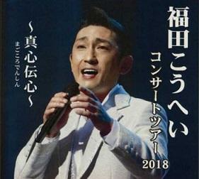 2018tanigawa.JPG