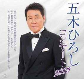 mainimg_itsuki_2018.jpg