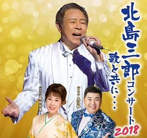mainimg_kitajima_2018.jpg