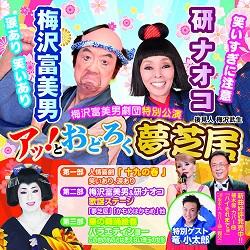 mainimg_yumeshibai_2018_new.jpg